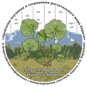 "II All-Russian Conference with the international participation ""Problems of studying and preserving the plant world of Eurasia"""