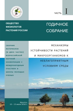 Book of proceedings of the All-Russian Scientific Conference with International Participation and Schools of Young Scientists Mechanisms of resistance of plants and microorganisms to unfavorable environmental (part I, II)