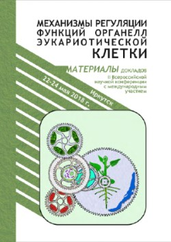 Book of proceedings of The Second All-Russian Scientific Conference with international participation Regulation Mechanisms of Eukariotic Cell Organelle Functions